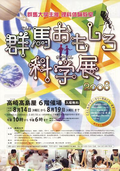 2008年度の理科体験教室のポスター