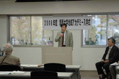 08年度群馬大学地域アカデミー入学式:竹内利行研究所長の挨拶