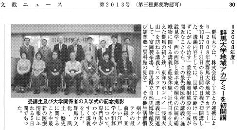 文京ニュース記事:写真は研究所で行われた「入学式」での記念写真