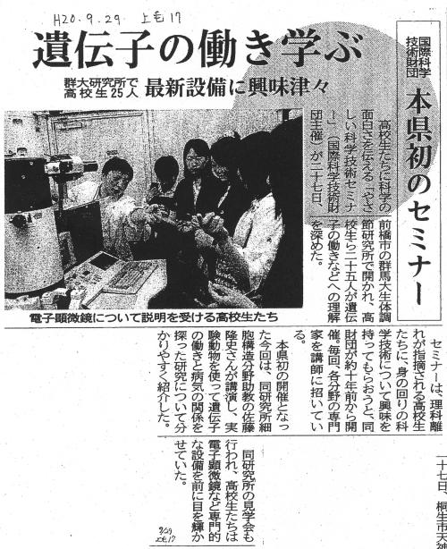 2008年9月29日、上毛新聞記事