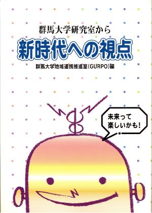 『新時代への視点』表紙