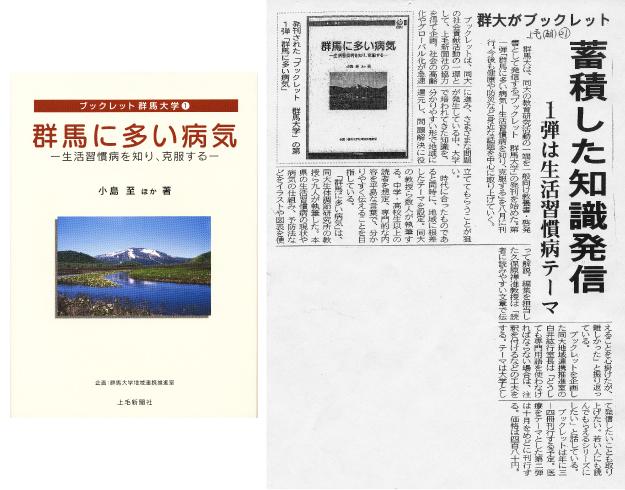 ブックレット表紙と2007年9月14日上毛新聞記事