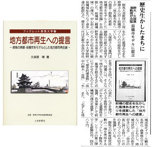ブックレット表紙と2008年12月8日上毛新聞記事