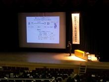 SSH発表会