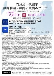 内分泌・代謝学共同利用・共同研究拠点セミナー(客員教授 福井) (3)