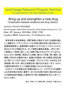 Seminar Kenichi Furusawa(E)