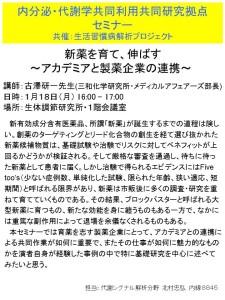 Seminar Kenichi Furusawa(J)