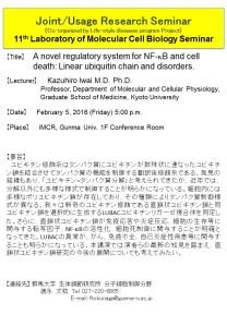 160205Dr.Iwai Seminar(E)
