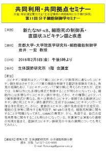 160205Dr.Iwai Seminar(J)