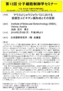 Fumiyo Ikeda Seminar(J)