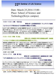 (E)第22回生調研ー工学部合同セミナー ver2 - コピー