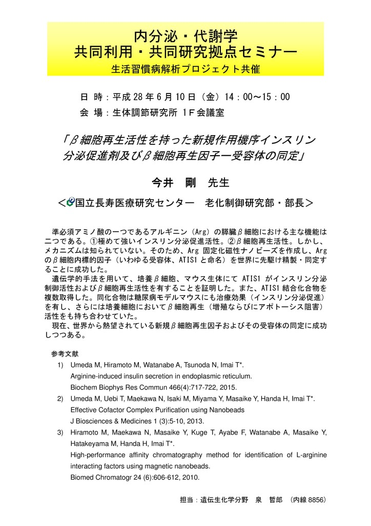 Seminar-Imai(J)