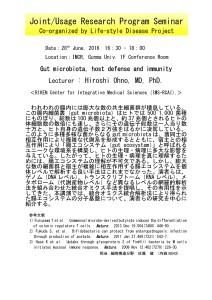 E 280628セミナー大野先生ポスター英語改訂版