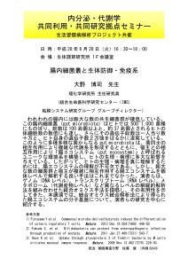 J280628セミナー大野先生ポスター