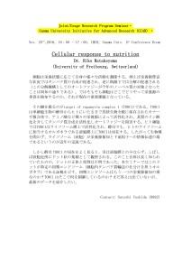 Hatakeyama Seminar(E2)