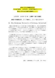 Hatakeyama Seminar(J)