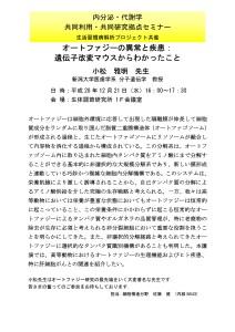 Microsoft Word - 小松雅明先生セミナーポスター122116改訂版
